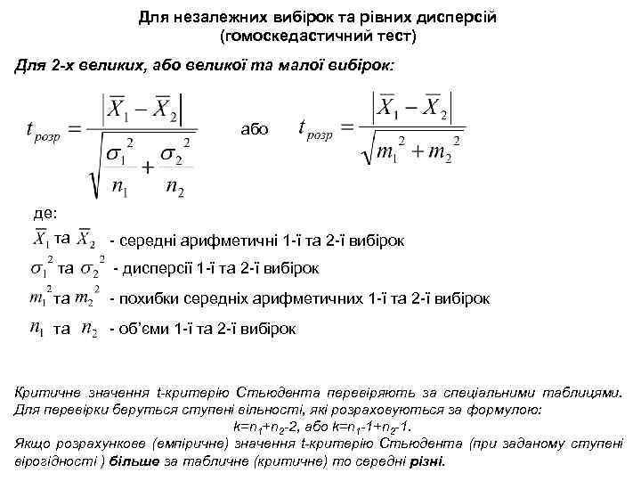 Для незалежних вибірок та рівних дисперсій (гомоскедастичний тест) Для 2 -х великих, або великої