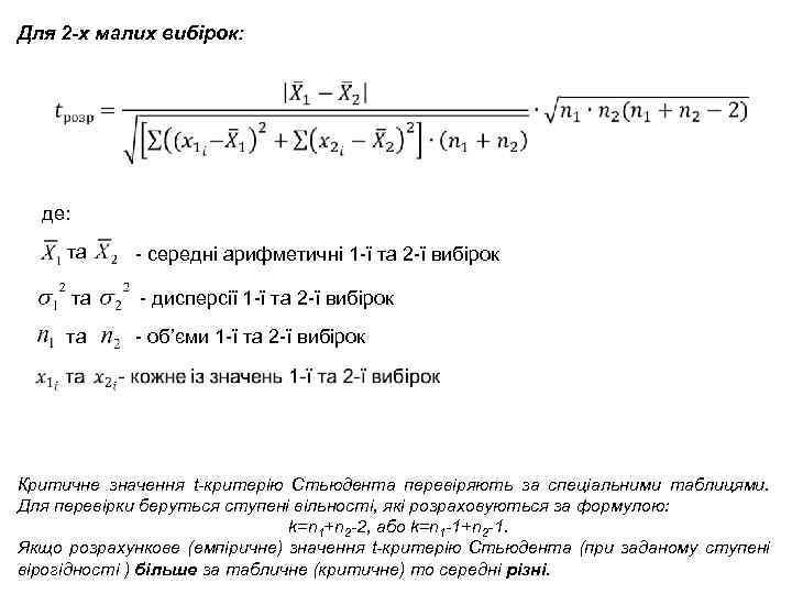 Для 2 -х малих вибірок: де: та - середні арифметичні 1 -ї та 2