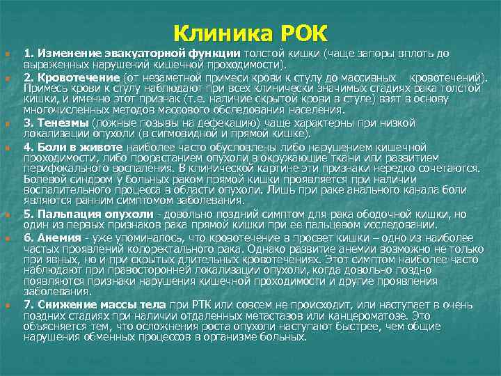 Клиника РОК n n n n 1. Изменение эвакуаторной функции толстой кишки (чаще запоры