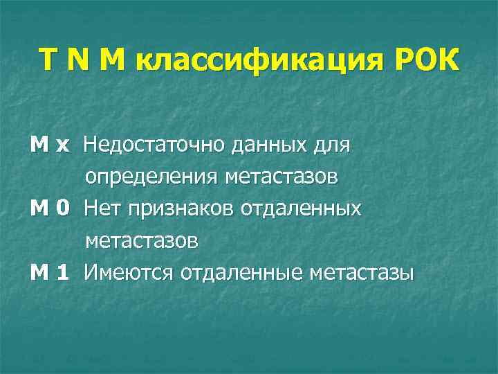 T N M классификация РОК М х Недостаточно данных для определения метастазов M 0