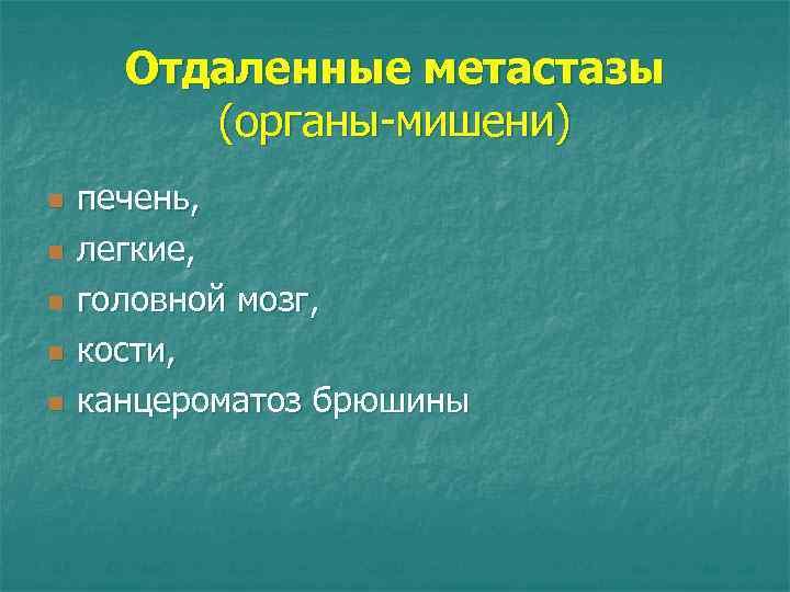 Отдаленные метастазы (органы-мишени) n n n печень, легкие, головной мозг, кости, канцероматоз брюшины