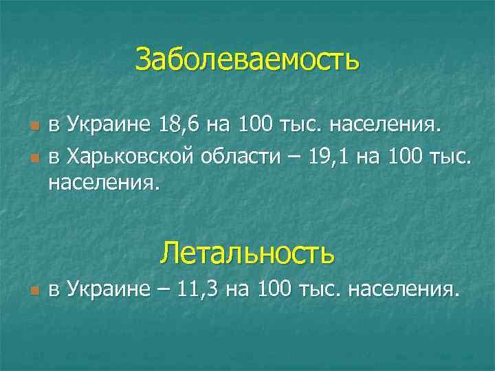 Заболеваемость n n в Украине 18, 6 на 100 тыс. населения. в Харьковской области