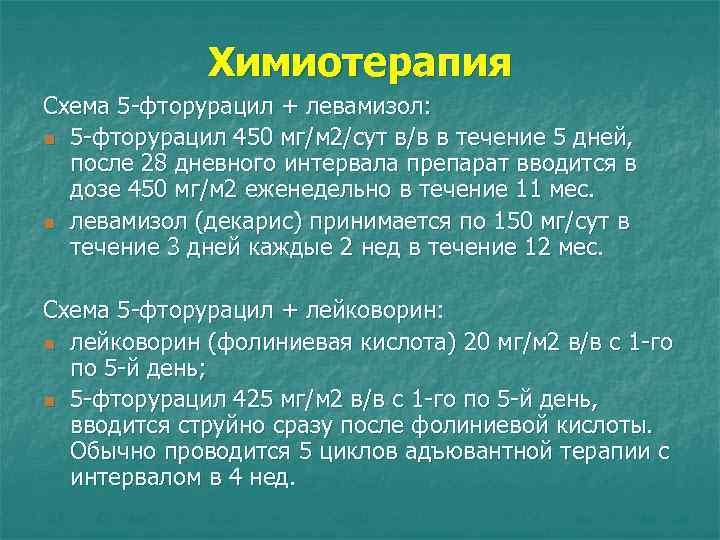 Химиотерапия Схема 5 -фторурацил + левамизол: n 5 -фторурацил 450 мг/м 2/сут в/в в
