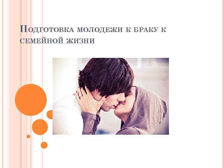 браку от презентация к знакомства