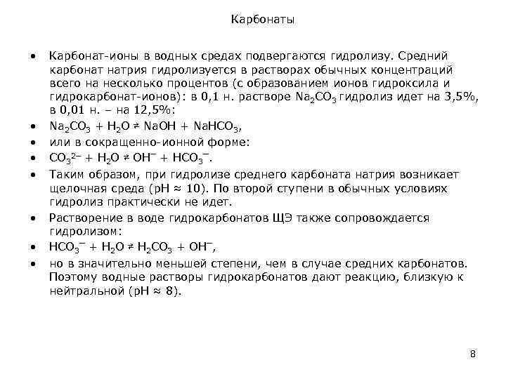 карбонатный раствор