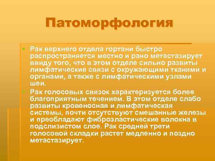 Патоморфология § Рак верхнего отдела гортани быстро распространяется местно и рано метастазирует ввиду того,