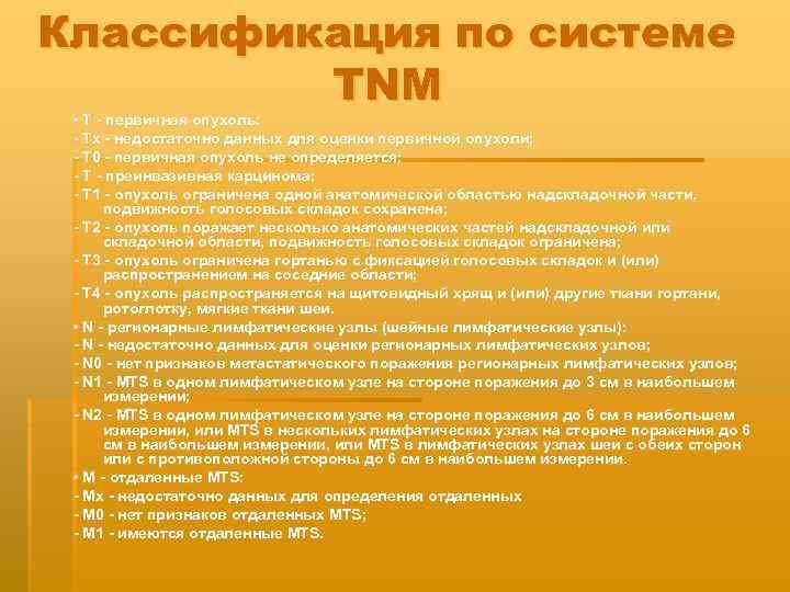 Классификация по системе ТNМ • T - первичная опухоль: - Тх - недостаточно данных