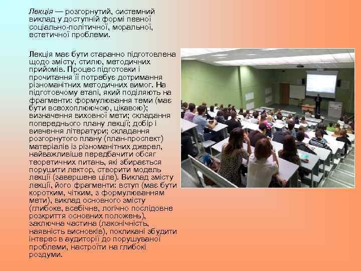 Лекція — розгорнутий, системний виклад у доступній формі певної соціально-політичної, моральної, естетичної проблеми. Лекція