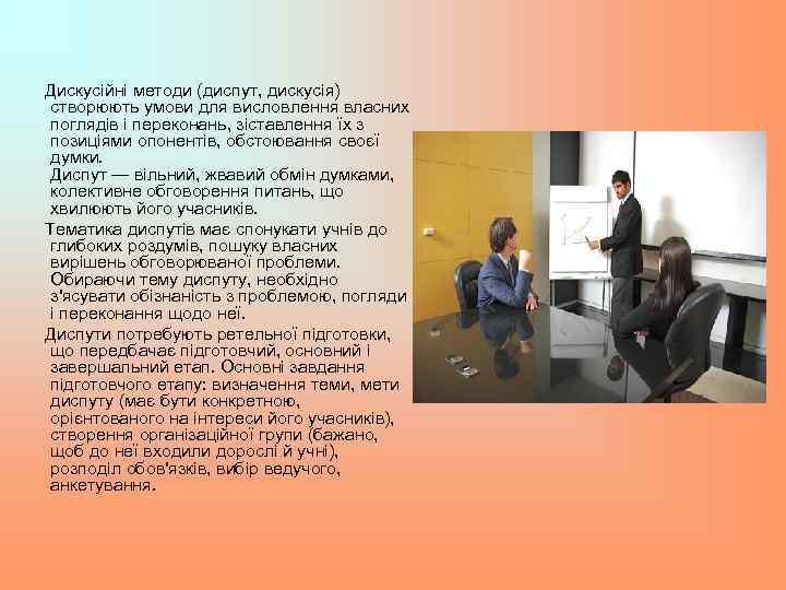 Дискусійні методи (диспут, дискусія) створюють умови для висловлення власних поглядів і переконань, зіставлення їх