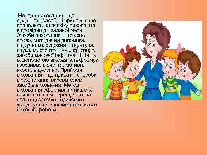 Методи виховання – це сукупність засобів і прийомів, що впливають на психіку вихованця відповідно