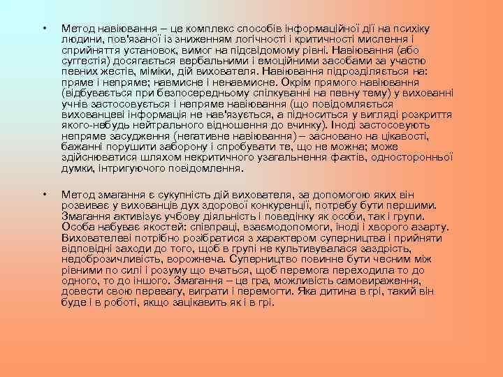 • Метод навіювання – це комплекс способів інформаційної дії на психіку людини, пов'язаної