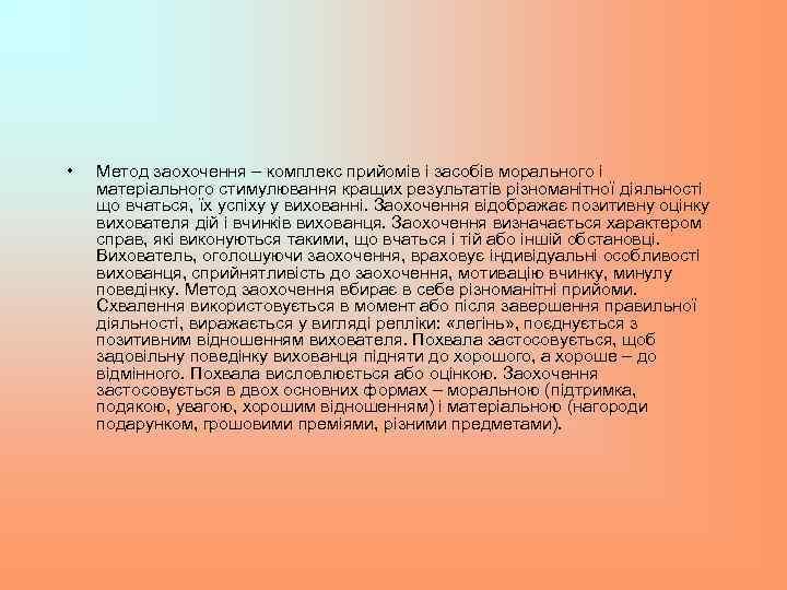 • Метод заохочення – комплекс прийомів і засобів морального і матеріального стимулювання кращих