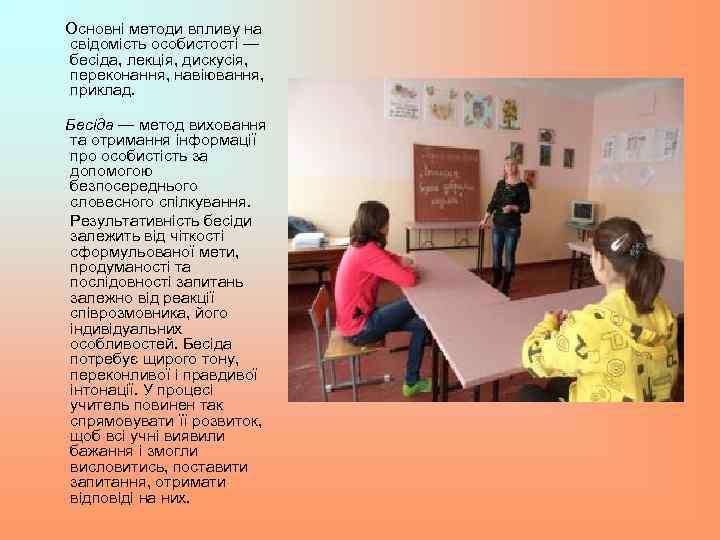 Основні методи впливу на свідомість особистості — бесіда, лекція, дискусія, переконання, навіювання, приклад. Бесіда