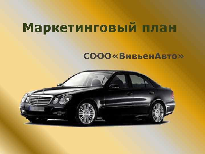 Маркетинговый план СООО «Вивьен. Авто»