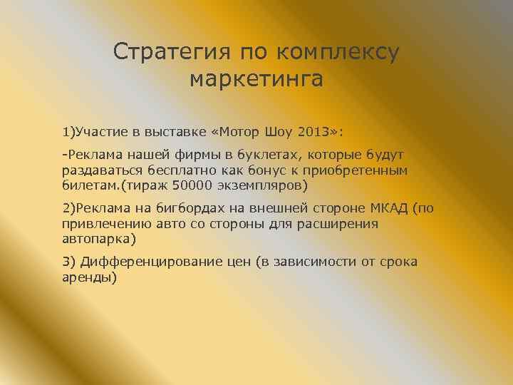Стратегия по комплексу маркетинга 1)Участие в выставке «Мотор Шоу 2013» : -Реклама нашей фирмы