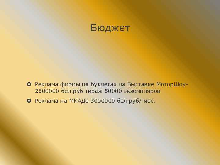 Бюджет Реклама фирмы на буклетах на Выставке Мотор. Шоу- 2500000 бел. руб тираж 50000