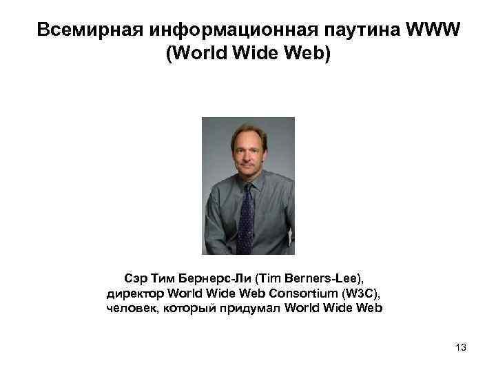Всемирная информационная паутина WWW (World Wide Web) Сэр Тим Бернерс-Ли (Tim Berners-Lee), директор World