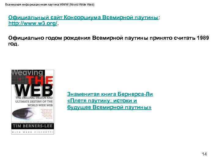 Всемирная информационная паутина WWW (World Wide Web) Официальный сайт Консорциума Всемирной паутины: http: //www.