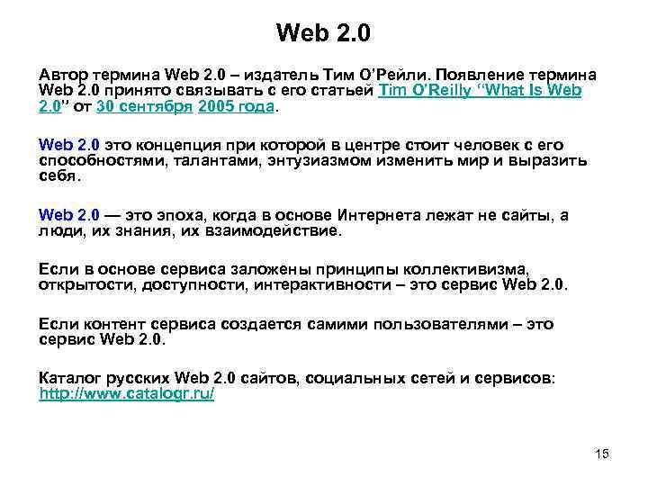 Web 2. 0 Автор термина Web 2. 0 – издатель Тим О'Рейли. Появление термина