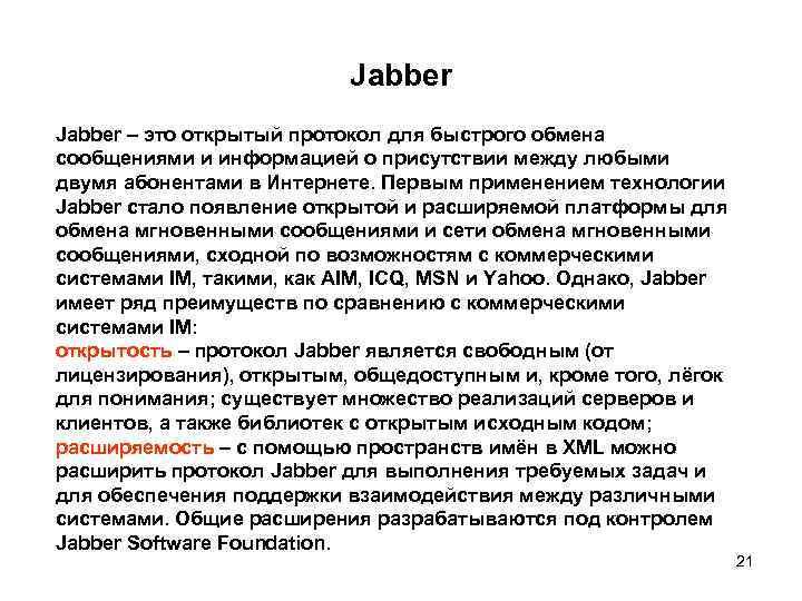 Jabber – это открытый протокол для быстрого обмена сообщениями и информацией о присутствии между