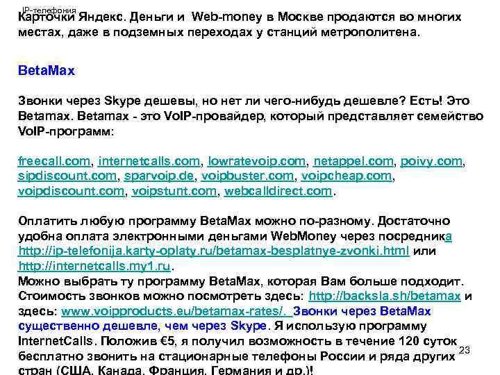 IP-телефония Карточки Яндекс. Деньги и Web-money в Москве продаются во многих местах, даже в