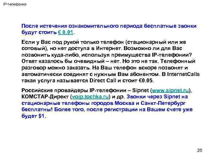 IP-телефония После истечения ознакомительного периода бесплатные звонки будут стоить € 0. 01. Если у
