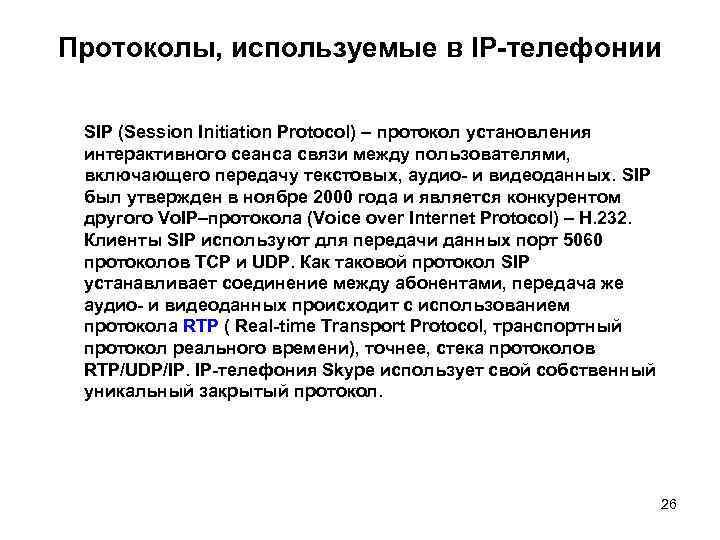 Протоколы, используемые в IP-телефонии SIP (Session Initiation Protocol) – протокол установления интерактивного сеанса связи