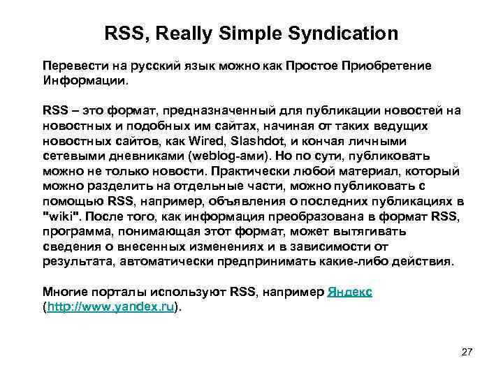 RSS, Really Simple Syndication Перевести на русский язык можно как Простое Приобретение Информации. RSS