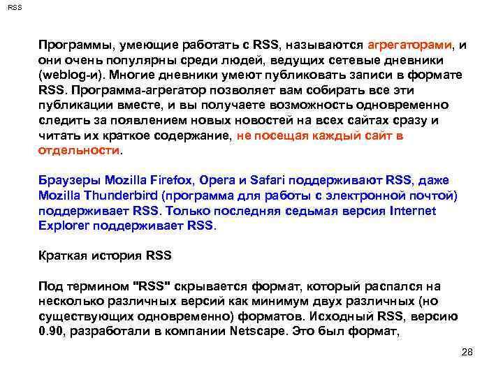 RSS Программы, умеющие работать с RSS, называются агрегаторами, и они очень популярны среди людей,