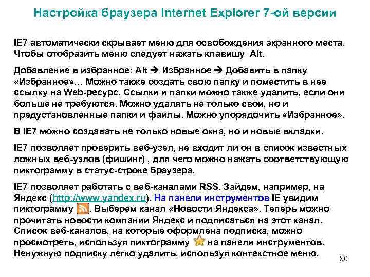 Настройка браузера Internet Explorer 7 -ой версии IE 7 автоматически скрывает меню для освобождения