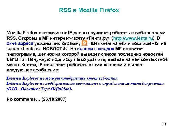 RSS в Mozilla Firefox в отличие от IE давно научился работать с веб-каналами RSS.