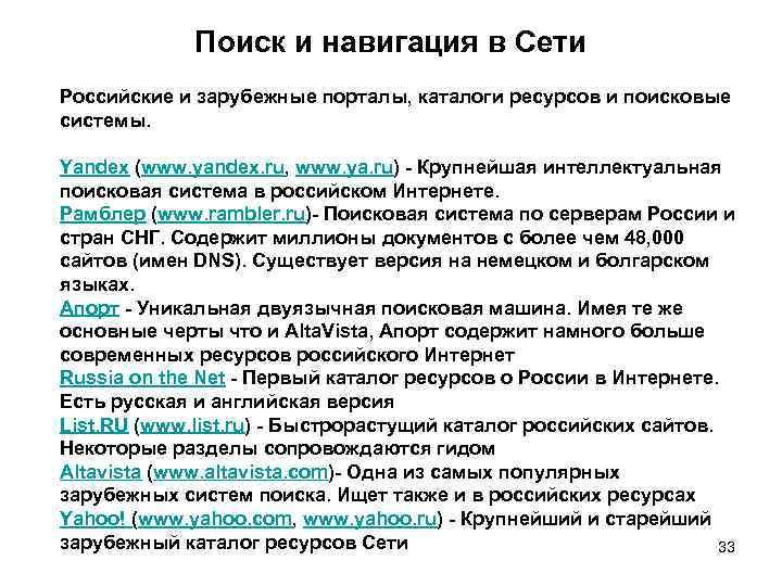 Поиск и навигация в Сети Российские и зарубежные порталы, каталоги ресурсов и поисковые системы.