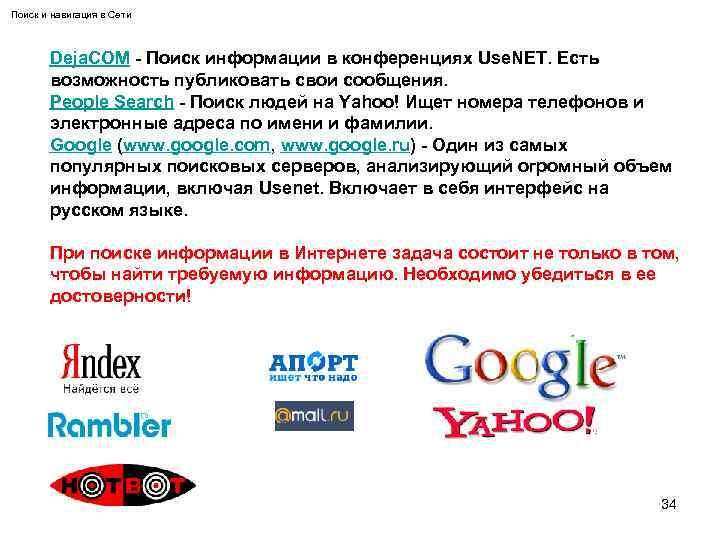 Поиск и навигация в Сети Deja. COM - Поиск информации в конференциях Use. NET.