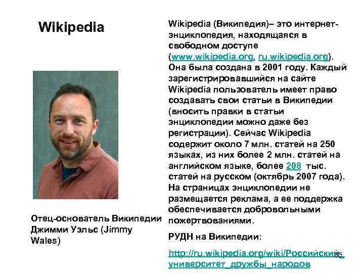 Wikipedia (Википедия)– это интернетэнциклопедия, находящаяся в свободном доступе (www. wikipedia. org, ru. wikipedia. org).