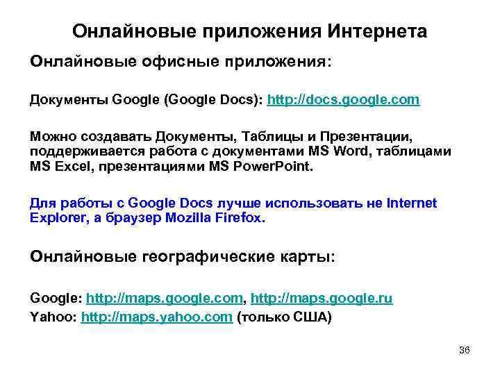 Онлайновые приложения Интернета Онлайновые офисные приложения: Документы Google (Google Docs): http: //docs. google. com