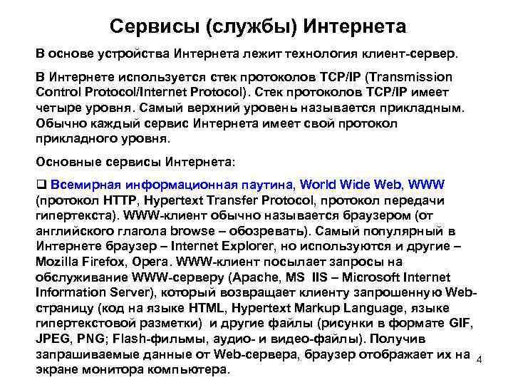 Сервисы (службы) Интернета В основе устройства Интернета лежит технология клиент-сервер. В Интернете используется стек