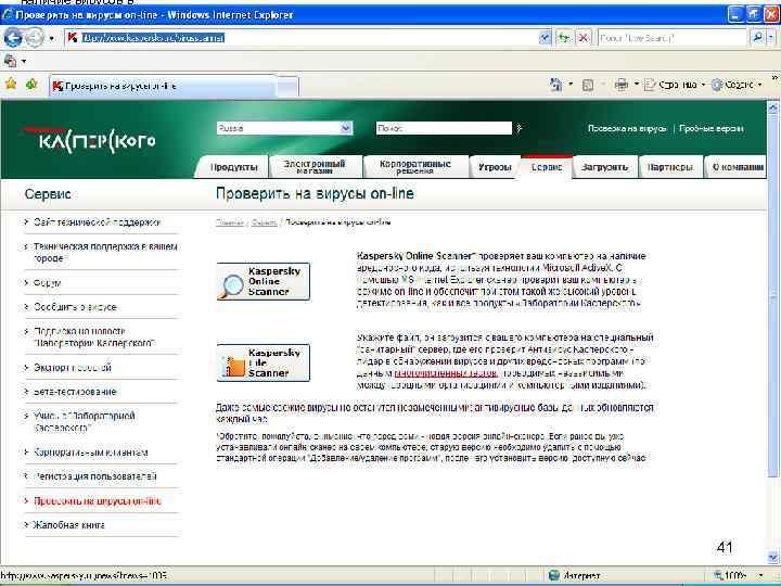 наличие вирусов в лаборатория Касперского (скриншот) 41