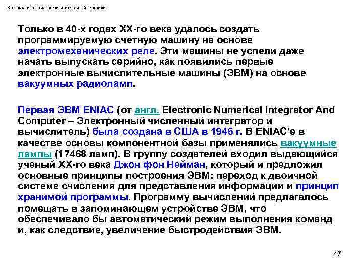 Краткая история вычислительной техники Только в 40 -х годах XX-го века удалось создать программируемую