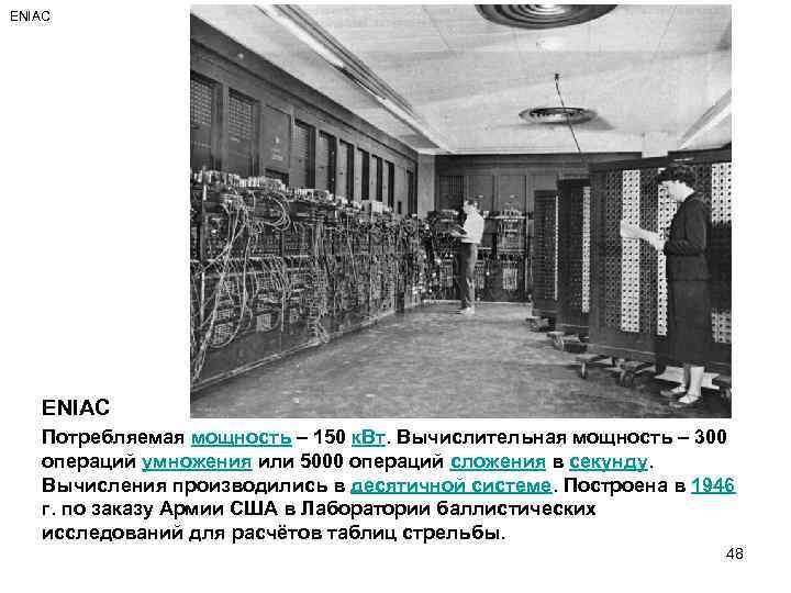 ENIAC Потребляемая мощность – 150 к. Вт. Вычислительная мощность – 300 операций умножения или