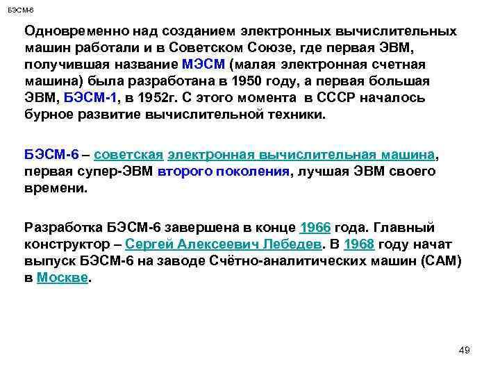 БЭСМ-6 Одновременно над созданием электронных вычислительных машин работали и в Советском Союзе, где первая