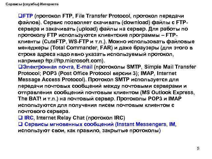 Сервисы (службы) Интернета q. FTP (протокол FTP, File Transfer Protocol, протокол передачи файлов). Сервис