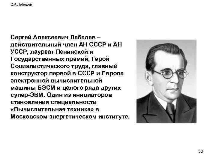 С. А. Лебедев Сергей Алексеевич Лебедев – действительный член АН СССР и АН УССР,