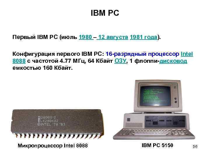 IBM PC Первый IBM PC (июль 1980 – 12 августа 1981 года). Конфигурация первого