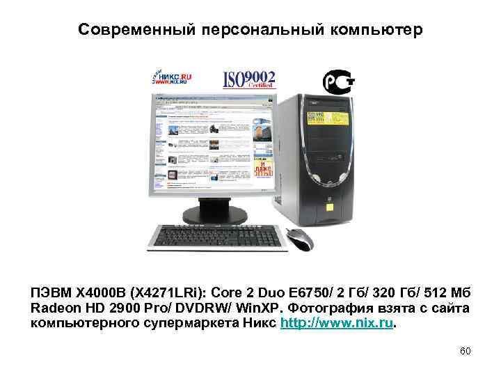 Современный персональный компьютер ПЭВМ X 4000 B (X 4271 LRi): Core 2 Duo E