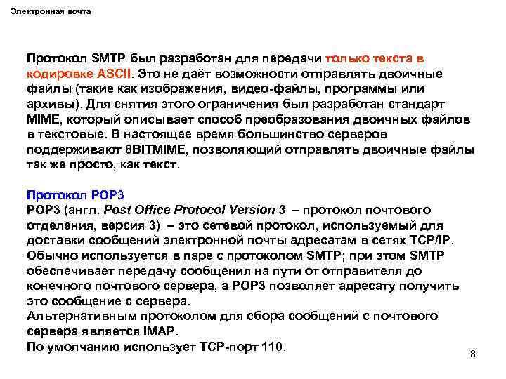 Электронная почта Протокол SMTP был разработан для передачи только текста в кодировке ASCII. Это
