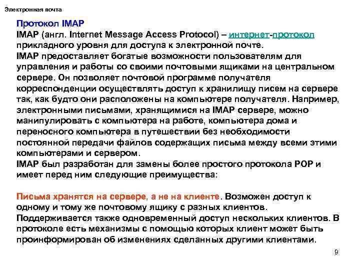 Электронная почта Протокол IMAP (англ. Internet Message Access Protocol) – интернет-протокол прикладного уровня для