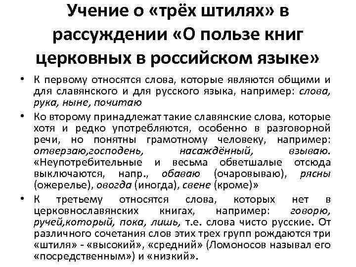 Учение о «трёх штилях» в рассуждении «О пользе книг церковных в российском языке» •