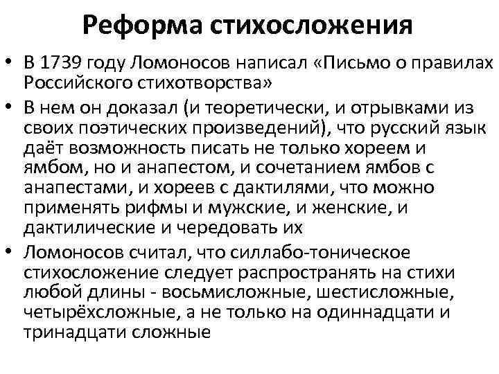 Реформа стихосложения • В 1739 году Ломоносов написал «Письмо о правилах Российского стихотворства» •