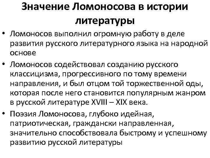 Значение Ломоносова в истории литературы • Ломоносов выполнил огромную работу в деле развития русского