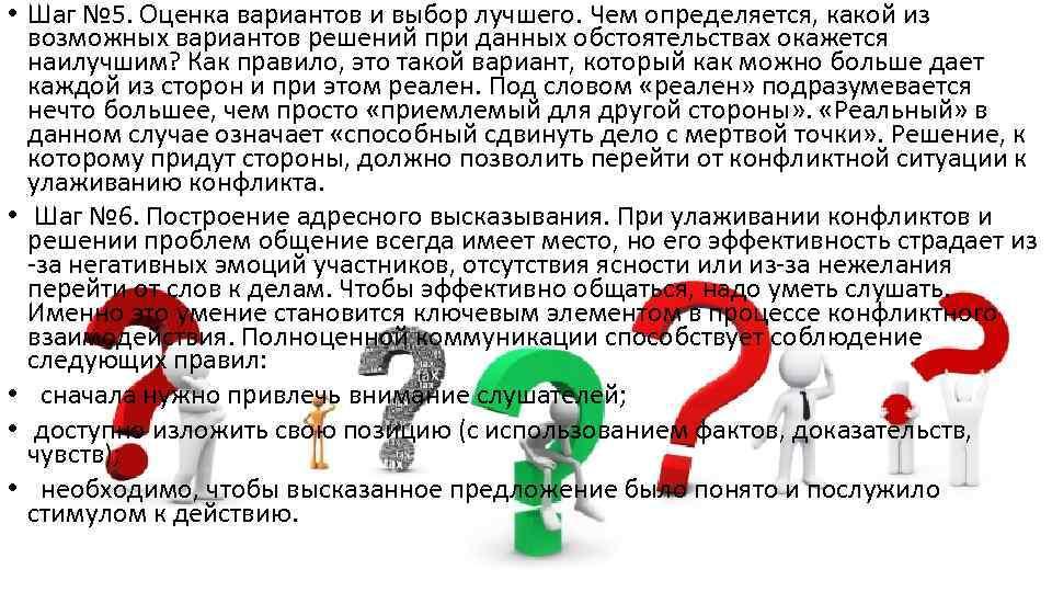 • Шаг № 5. Оценка вариантов и выбор лучшего. Чем определяется, какой из